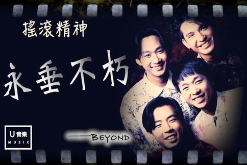 Picture of U Music_Beyond