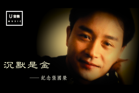 Picture of U Music_LesileCheung